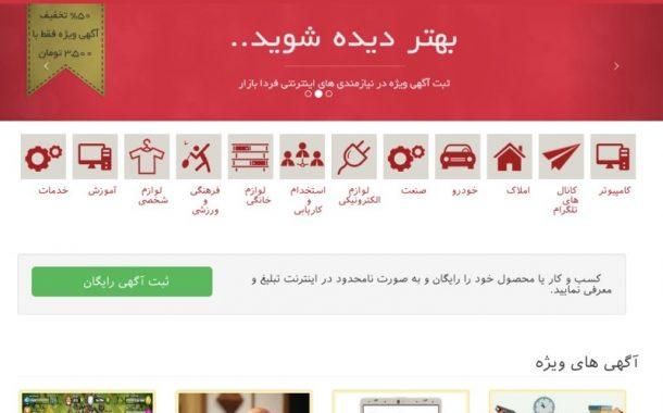 آگهی رایگان فردا بازار | نیازمندی ها و تبلیغات رایگان اینترنتی