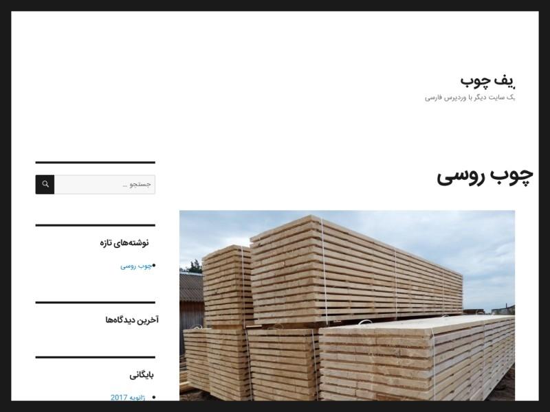 ظریف چوب