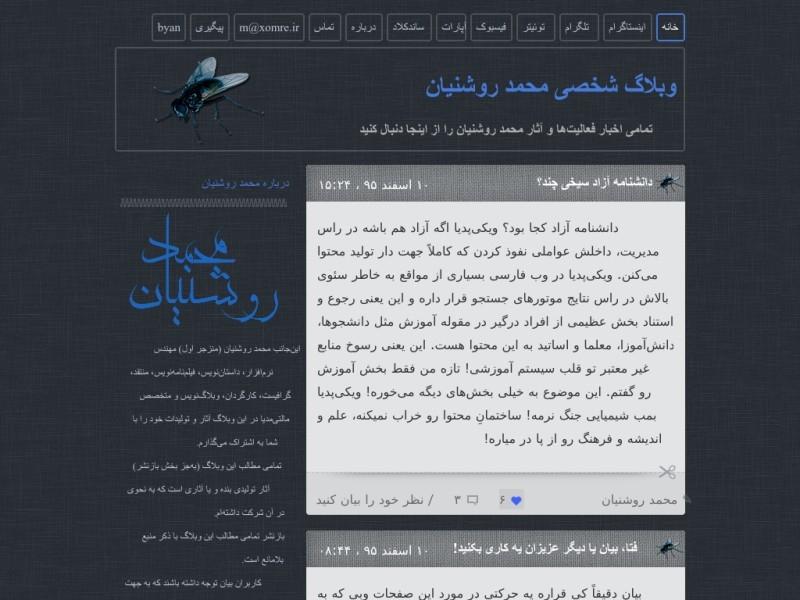 وبلاگ شخصی محمد روشنیان