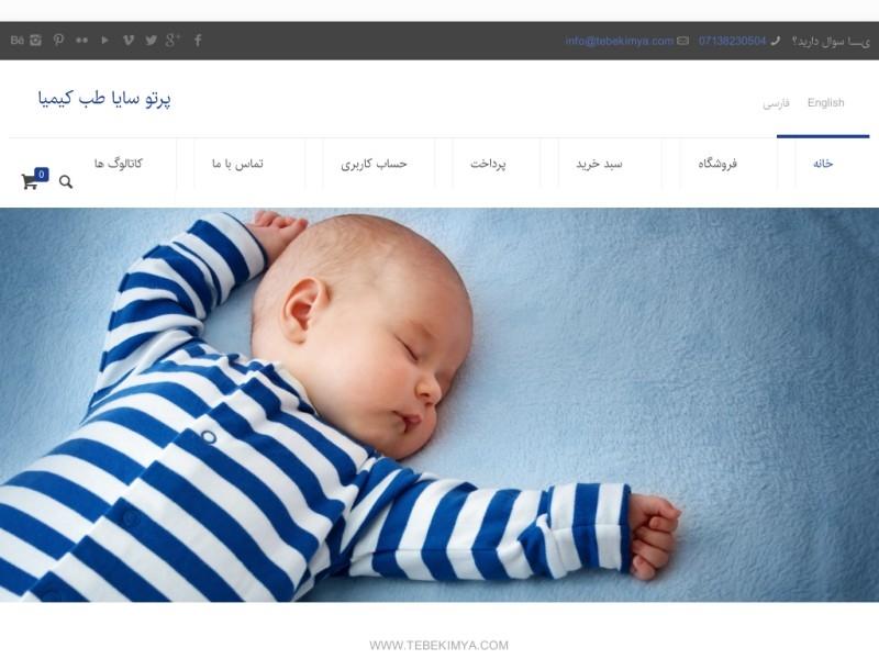 طب کیمیا نماینده رسمی فیلیپس و Innomova هلند در ایران