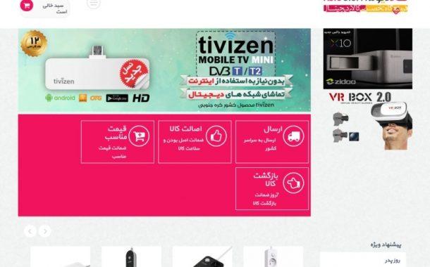 فروشگاه اینترنتی تخصصی کالای دیجیتال