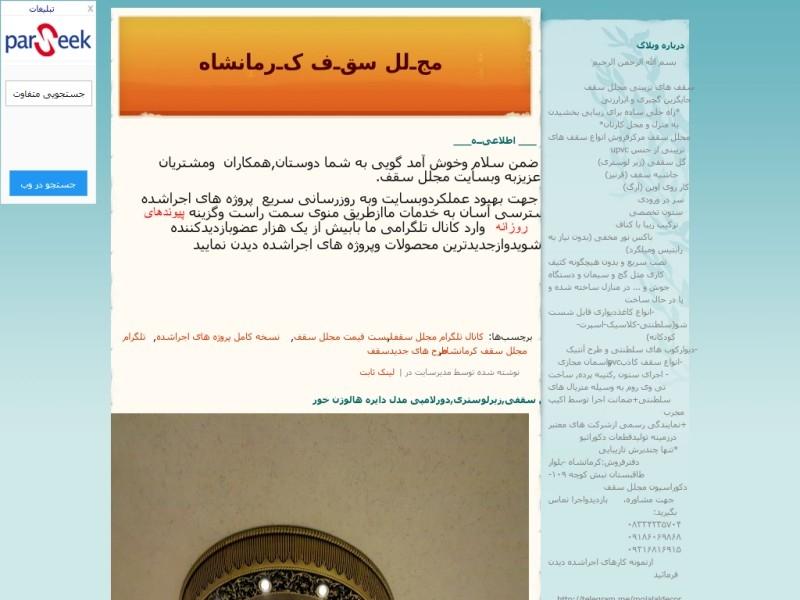 مجلل سقف کرمانشاه