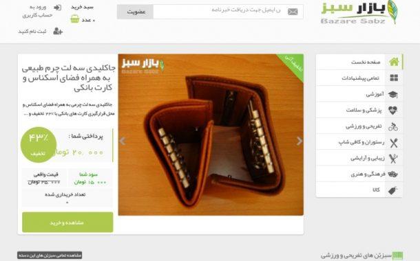 سایت تخفیف و خرید گروهی بازارسبز در کرج و تهران