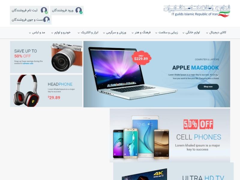 فناوری اطلاعات اصناف ایران