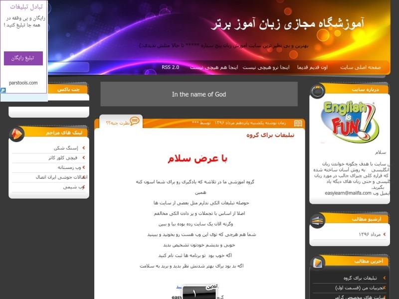 آموزشگاه مجازی زبان آموز برتر
