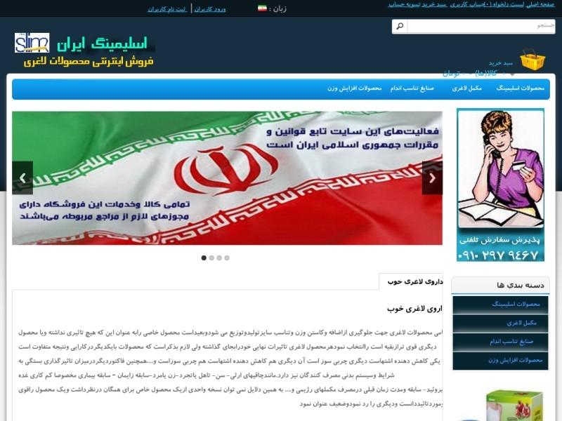 اسلیمینگ ایران