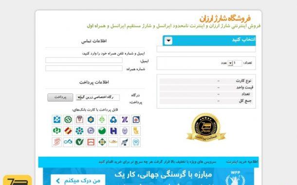 اینترنت نامحدود ایرانسل
