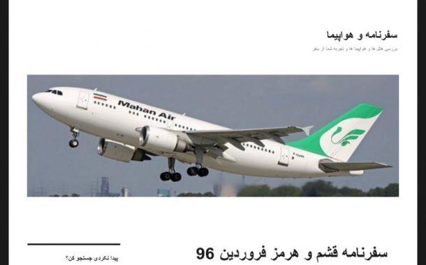 سفرنامه و هواپیما