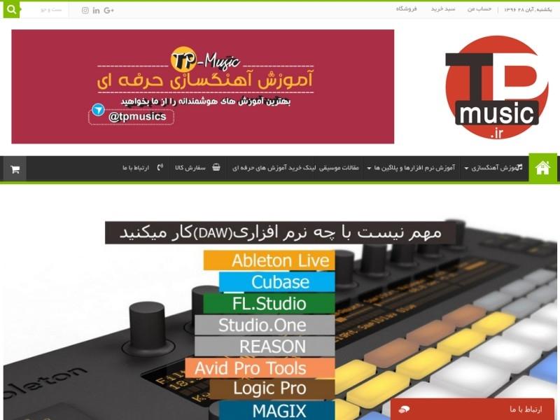 آموزش آهنگسازی-ساخت آهنگ-آموزش نرم افزار های موسیقی