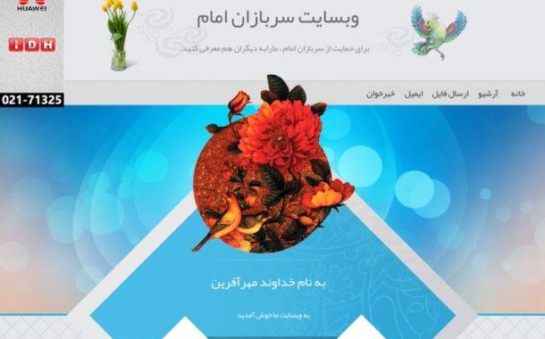 سایت رسمی سربازان امام