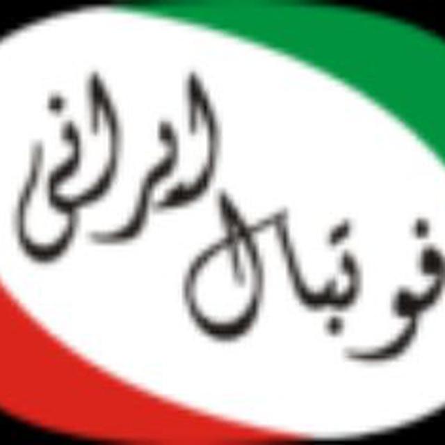 کانال فوتبال ایرانی