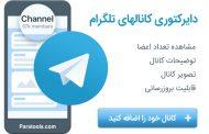 کانالستان تلگرام ، ابزار معرفی کانال های تلگرام