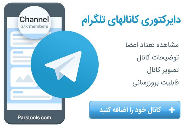 کانالستان تلگرام