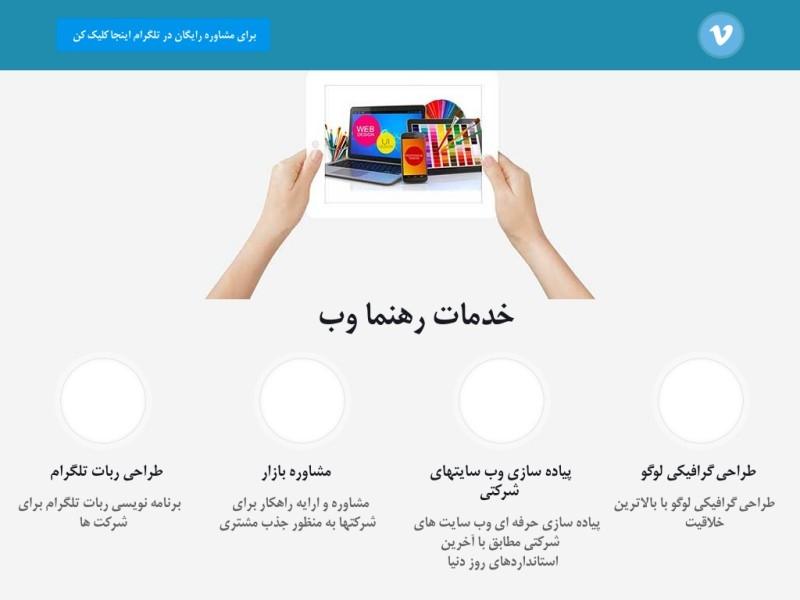 طراحی سایت رهنما اصفهان