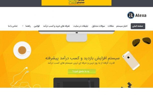 سیستم بازدید ساز و کسب درآمد اینترنتی