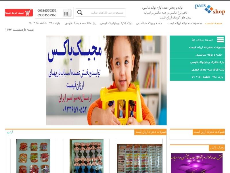 عمده فروشی آنلاین، لوازم شانسی، اسباب بازی