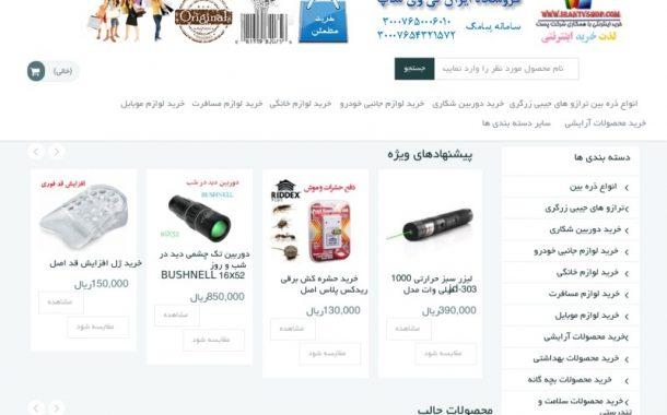 فروشگاه اینترنتی ایران تی وی شاپ