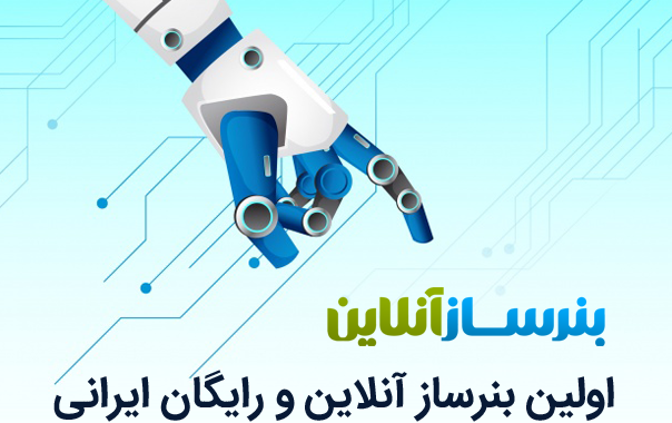 اولین بنرساز آنلاین و رایگان ایرانی