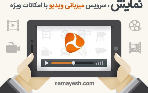 وبسایت نمایش ، سرویس به اشتراک گذاری ویدیو namayesh.com