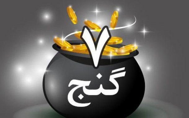 کانال تلگرام هفت گنج