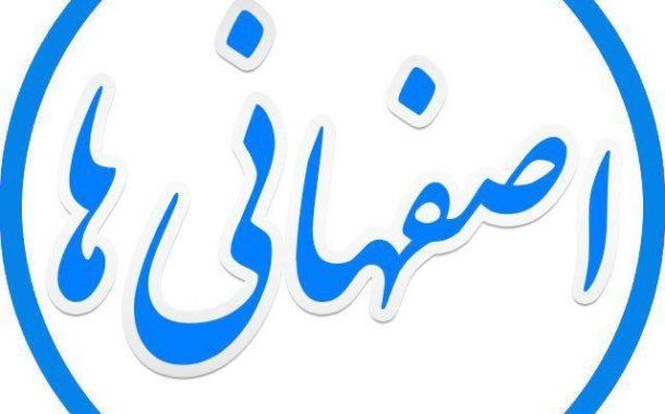 کانال اصفهانی ها