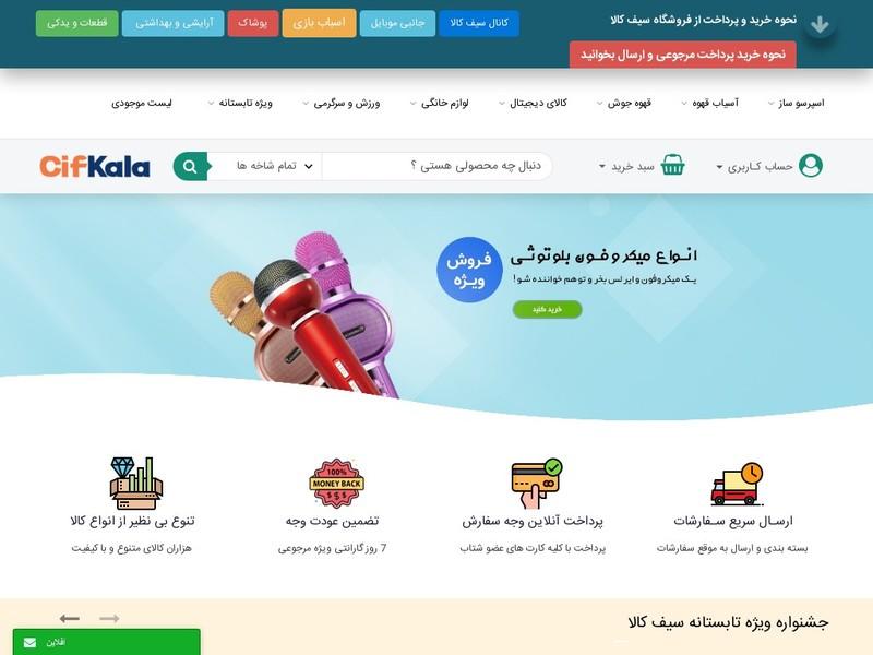 فروشگاه اینترنتی سیف کالا در جنوب کشور