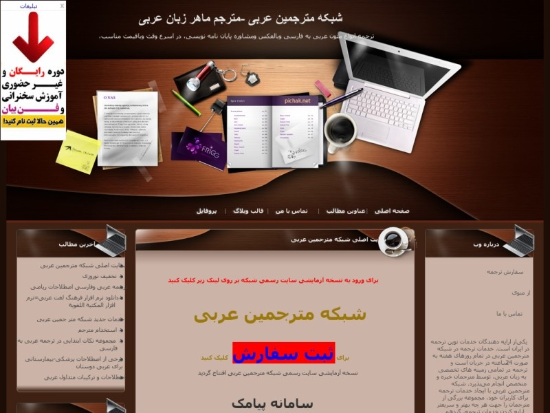 شبکه مترجمین عربی -مترجم ماهر زبان عربی