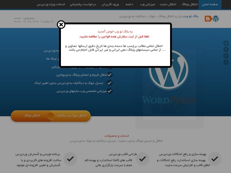 انتقال و تبدیل وبلاگ و نیوک و دیتالایف به وردپرس