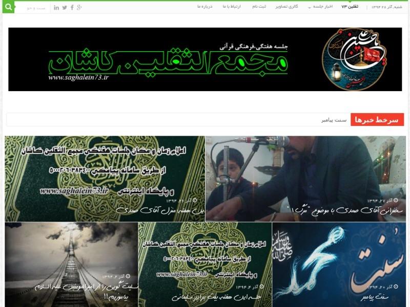 سایت رسمی مجمع الثقلين كاشان