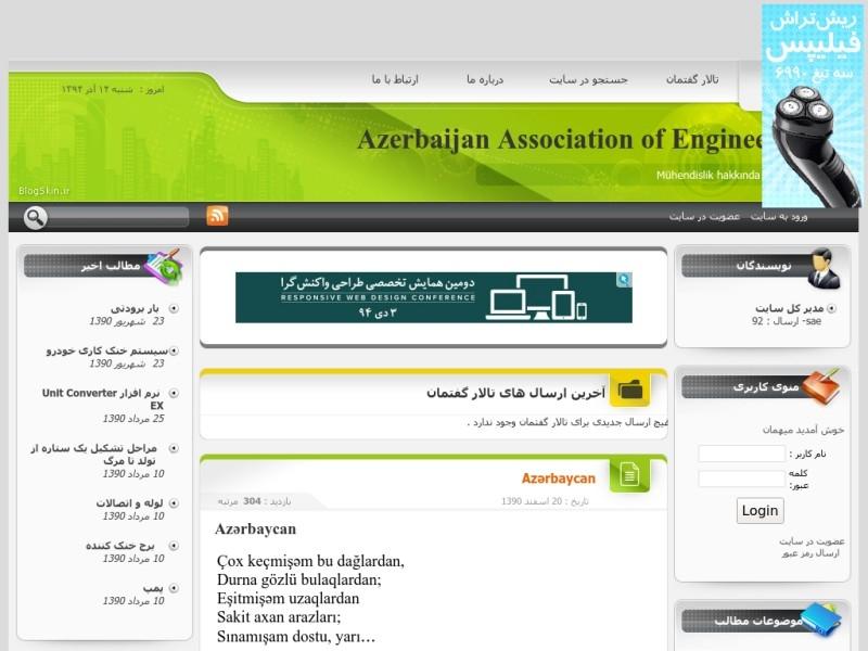 Azerbaijan Association of Engineers