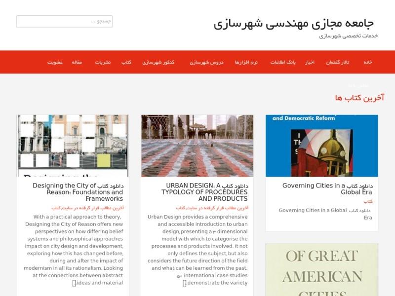جامعه مجازی شهرسازان ایران | خدمات تخصصی شهرسازی