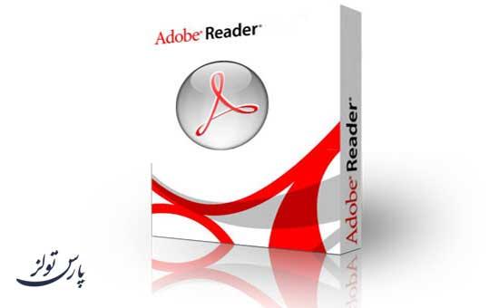 دانلود نسخه جدید نرم افزار Adobe Reader
