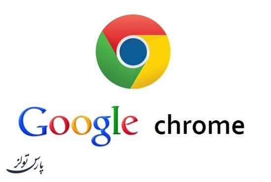 دانلود آخرین نسخه نرم افزار Google chorme
