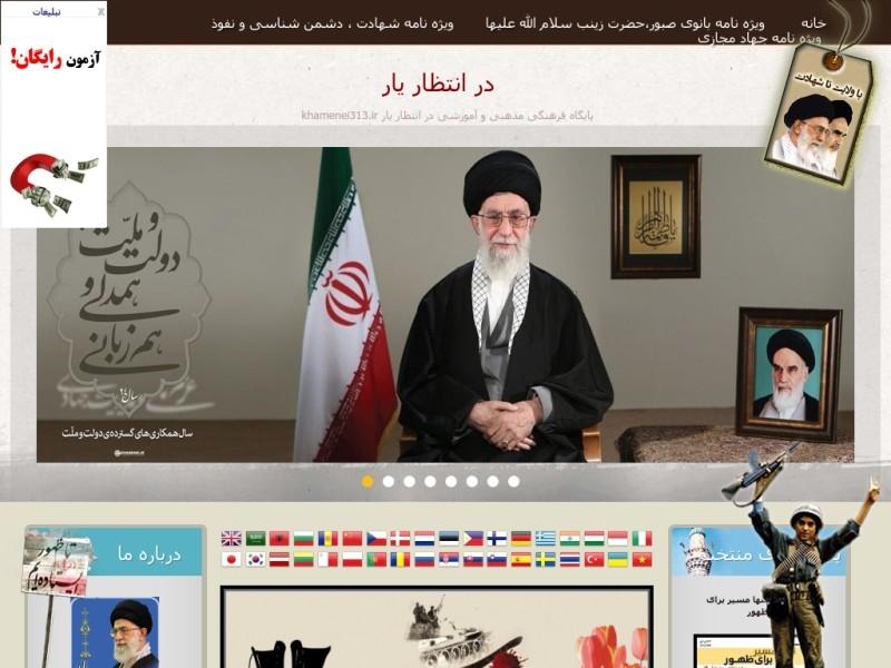 در انتظار یار khamenei-313.blogfa.com