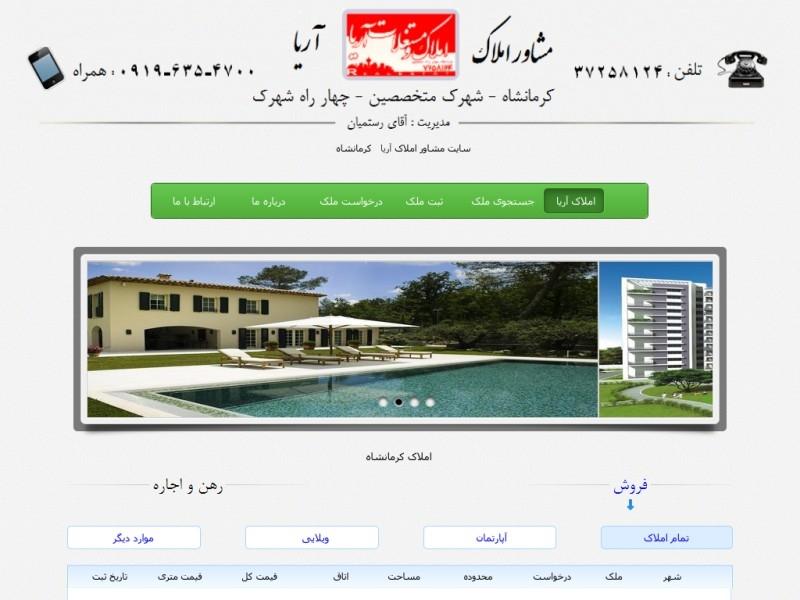 سایت مشاور مسکن آریا - املاک کرمانشاه