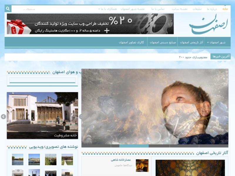 اصفهان | شهر اصفهان