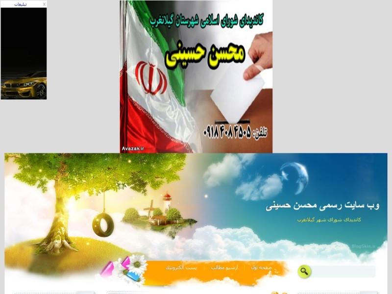 وب سایت رسمی محسن حسینی