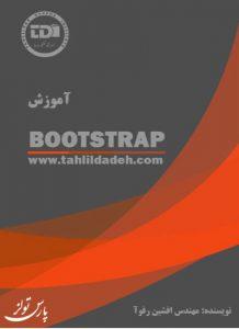 Amozesh-Bootstrap