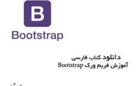 دانلود کتاب فارسی آموزش فریم ورک Bootstrap