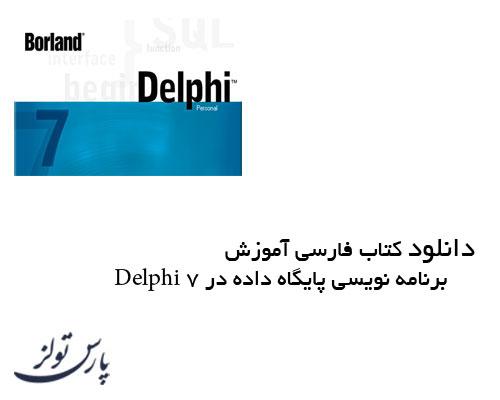 دانلود کتاب فارسی آموزش برنامه نویسی پایگاه داده در Delphi 7