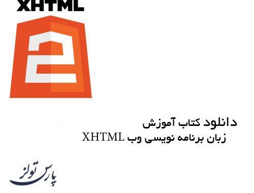 دانلود کتاب آموزش زبان برنامه نویسی وب XHTML