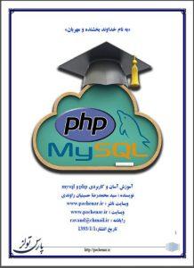 Amozesh-php