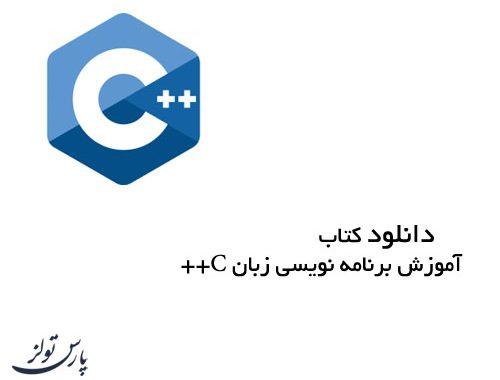 دانلود کتاب آموزش برنامه نویسی زبان C++