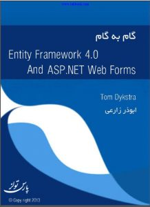 amozesh-entity-framework