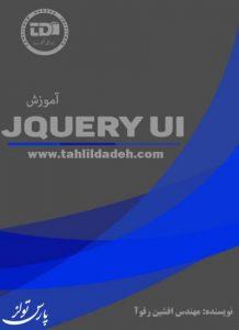 amozesh-jquery-UI