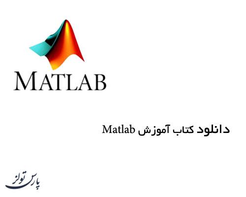 دانلود کتاب آموزش Matlab