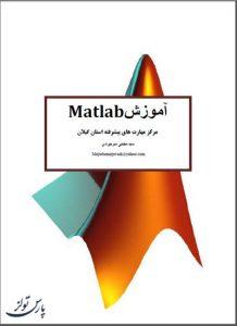 amozesh-matlab