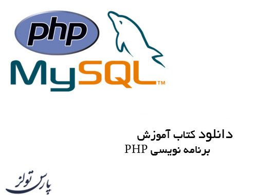 دانلود کتاب آموزش برنامه نویسی PHP