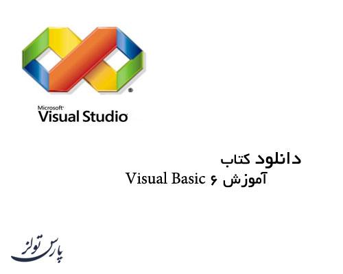 دانلود کتاب آموزش Visual Basic 6