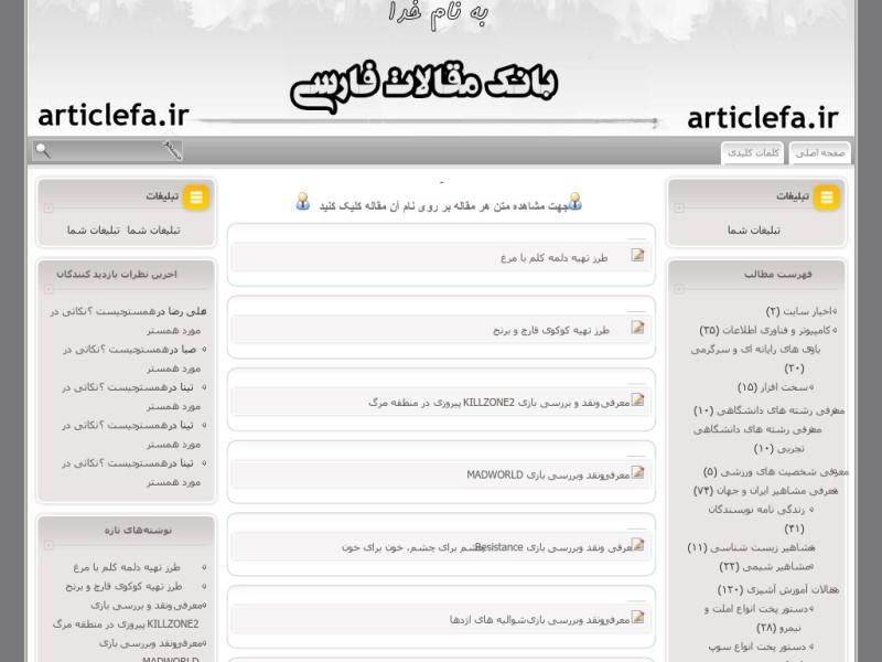 بانک مقالات فارسی